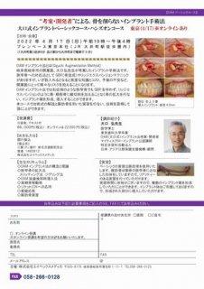 大口弘先生インプラントベーシックコース(9月8日開催)