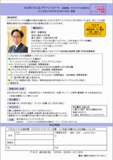 OAMインプラントアドバンスコース・鈴木光雄先生(2月16日開催)9時30分開始