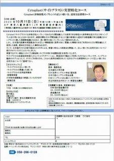 サイトプラスト実習コース(10月11日開催)