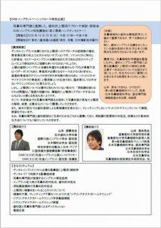 オンラインセミナー※耳鼻科専門医コラボコース(2020年10月25日)