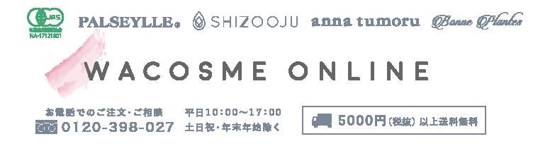 和コスメオンライン【公式】シズージュ|アンナトゥモール|パルセイユ|ボンヌプランツ || オンラインショップ