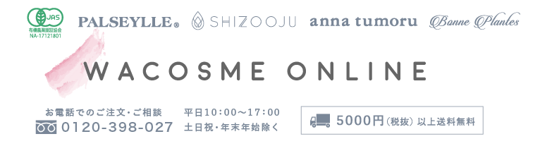 和コスメオンライン【公式】シズージュ アンナトゥモール パルセイユ ボンヌプランツ    オンラインショップ