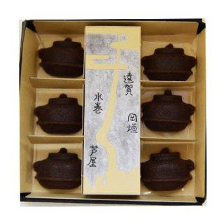 筑前芦屋 釜干菓子