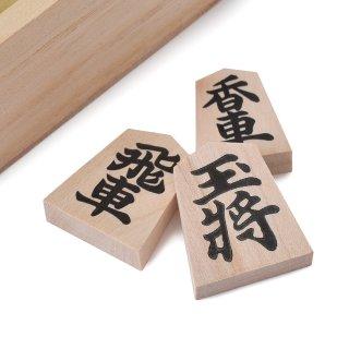 バラ売り将棋駒(天童産、国産木使用)
