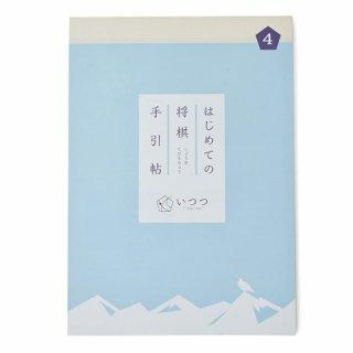 はじめての将棋手引帖4巻