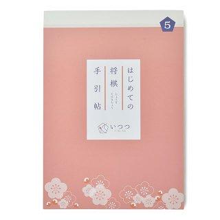 はじめての将棋手引帖5巻