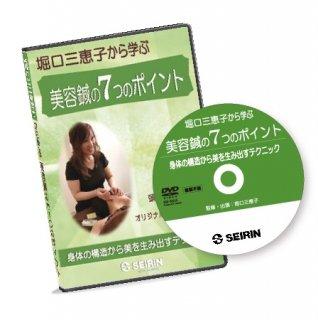 堀口美恵子から学ぶ 美容鍼の7つのポイント
