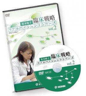 臨床戦略リアルペイシェントシリーズ Vol.2