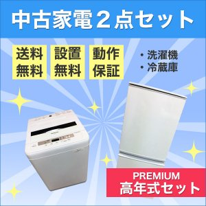 【高年式】中古家電2点セット