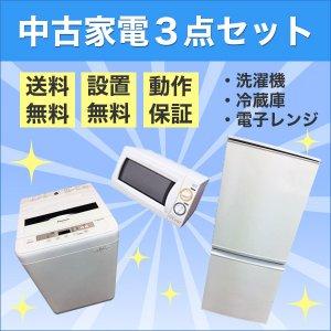 【激安】中古家電3点セット!