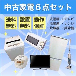 【激安】中古家電6点セット!