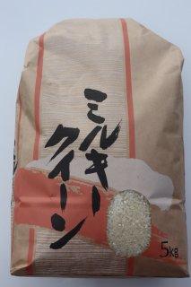 令和元年9月収穫  【新米】 ミルキークイーン 5kg入