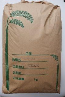 令和元年9月収穫 【新米】 コシヒカリ 30kg入