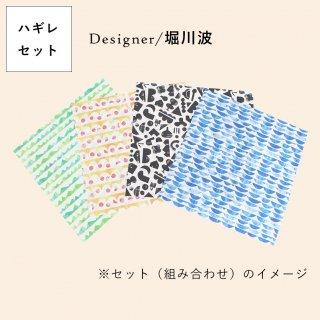 ハギレ4枚セット(デザイン:堀川波)