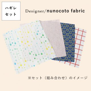 ハギレ4枚セット(デザイン:nunocoto fabricオリジナル)