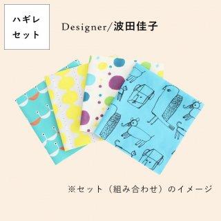 ハギレ4枚セット(デザイン:波田佳子)