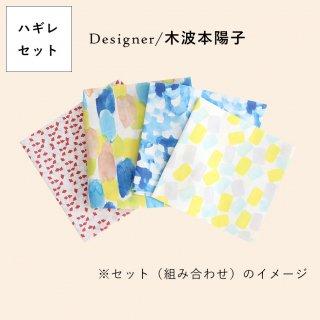 ハギレ4枚セット(デザイン:木波本陽子)