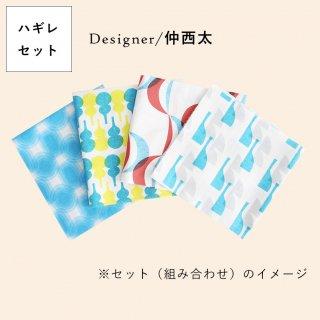 ハギレ4枚セット(デザイン:仲西太)