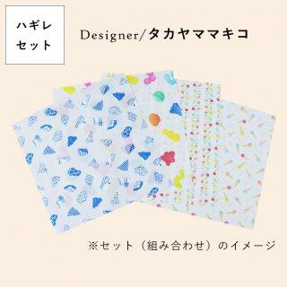 ハギレ4枚セット(デザイン:タカヤママキコ)