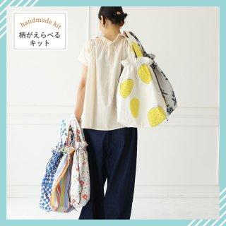 巾着トートバッグキット(てしごと布小物キット)