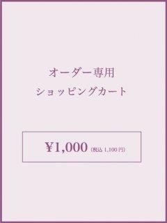 オーダー専用 カート1,000円