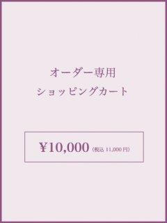 オーダー専用 カート10,000円