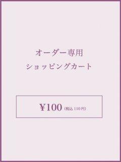 オーダー専用 カート100円