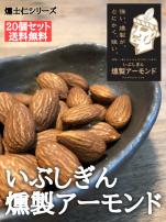 いぶしぎん燻製アーモンド(20個セット)