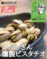 いぶしぎん燻製ピスタチオ(20個セット)