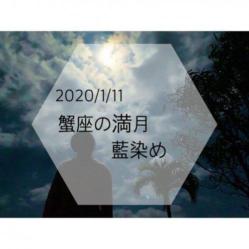 【女性用】蟹座の満月/藍染ふんてぃ