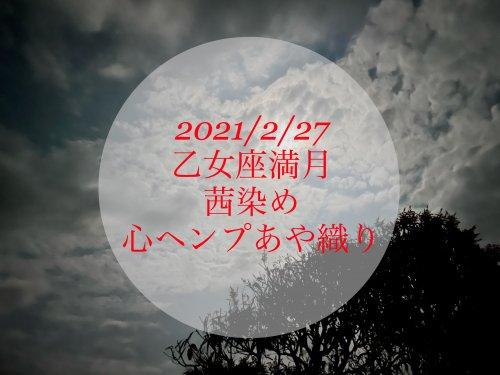 【男性用】天秤座の満月染めふんどし