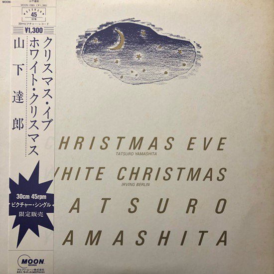 山下達郎 / クリスマス・イブ