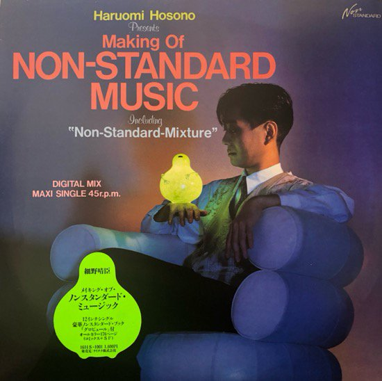Haruomi Hosono ( 細野晴臣 ) / Haruomi Hosono Presents Making Of Non-Standard Music ( ブックレット付き )