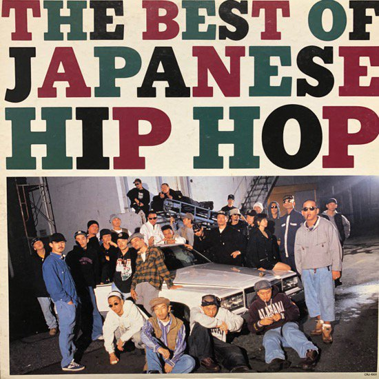 V.A. / The Best Of Japanese Hip Hop Vol.1