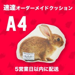■速達■オーダーメイドクッション◇A4