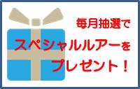 スペシャルルアープレゼント