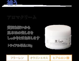 アロマクリーム(トライアル単品)