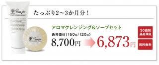 【初回限定21%OFF】洗う美肌のお得なセット(アロマクレンジング&ソープ)