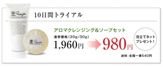 アロマクレンジング&ソープセット(10日間トライアル)