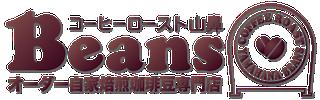 コーヒーロースト山鼻Beans Webショップ