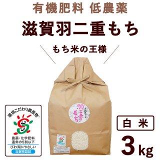 有機肥料低農薬 滋賀羽二重もち 白米 3Kg