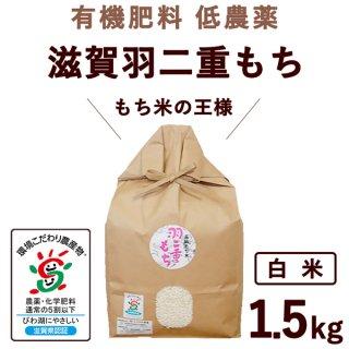 有機肥料低農薬 滋賀羽二重もち 白米 1.5Kg