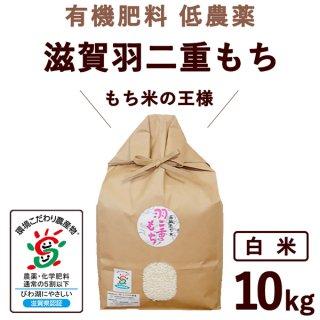 有機肥料低農薬 滋賀羽二重もち 白米 10Kg