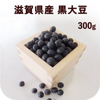 滋賀県産  低農薬 丹波品種 黒大豆 300g ≪新物≫