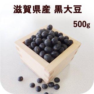 滋賀県産  低農薬 丹波品種 黒大豆 500g ≪新物≫