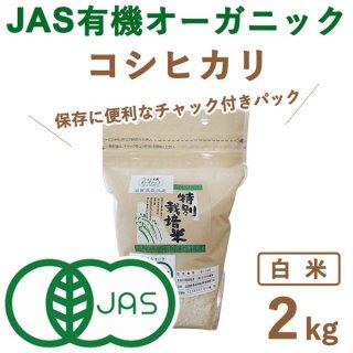 滋賀県産 JAS有機オーガニックライスコシヒカリ白米2kg