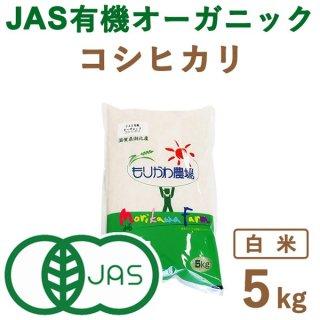 滋賀県産 JAS有機オーガニックライスコシヒカリ白米5kg