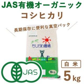 滋賀県産 JAS有機オーガニックライスコシヒカリ真空白米5kg
