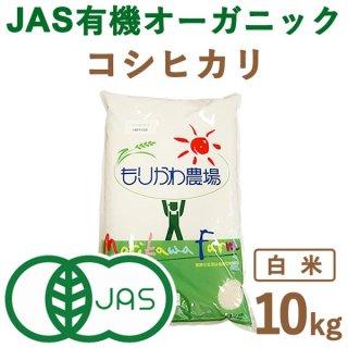 滋賀県産 JAS有機オーガニックライスコシヒカリ白米10kg