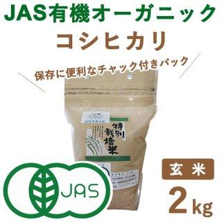 滋賀県産 JAS有機オーガニックライスコシヒカリ玄米2kg